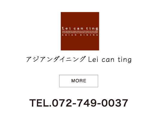 Lei can ting TEL 072-749-0037