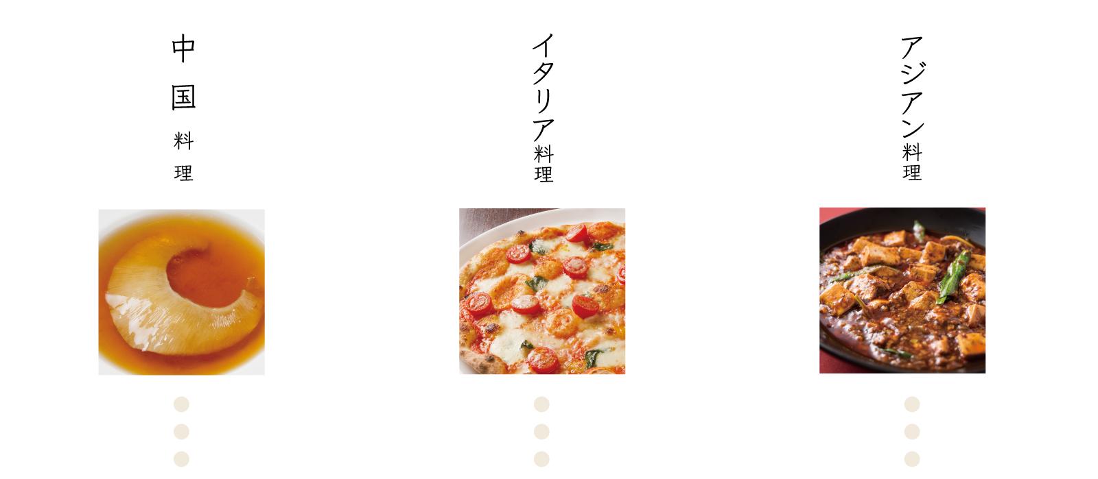 広東料理、イタリア料理、四川料理