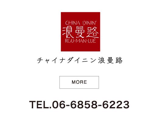 浪曼路 TEL 06-6858-6223
