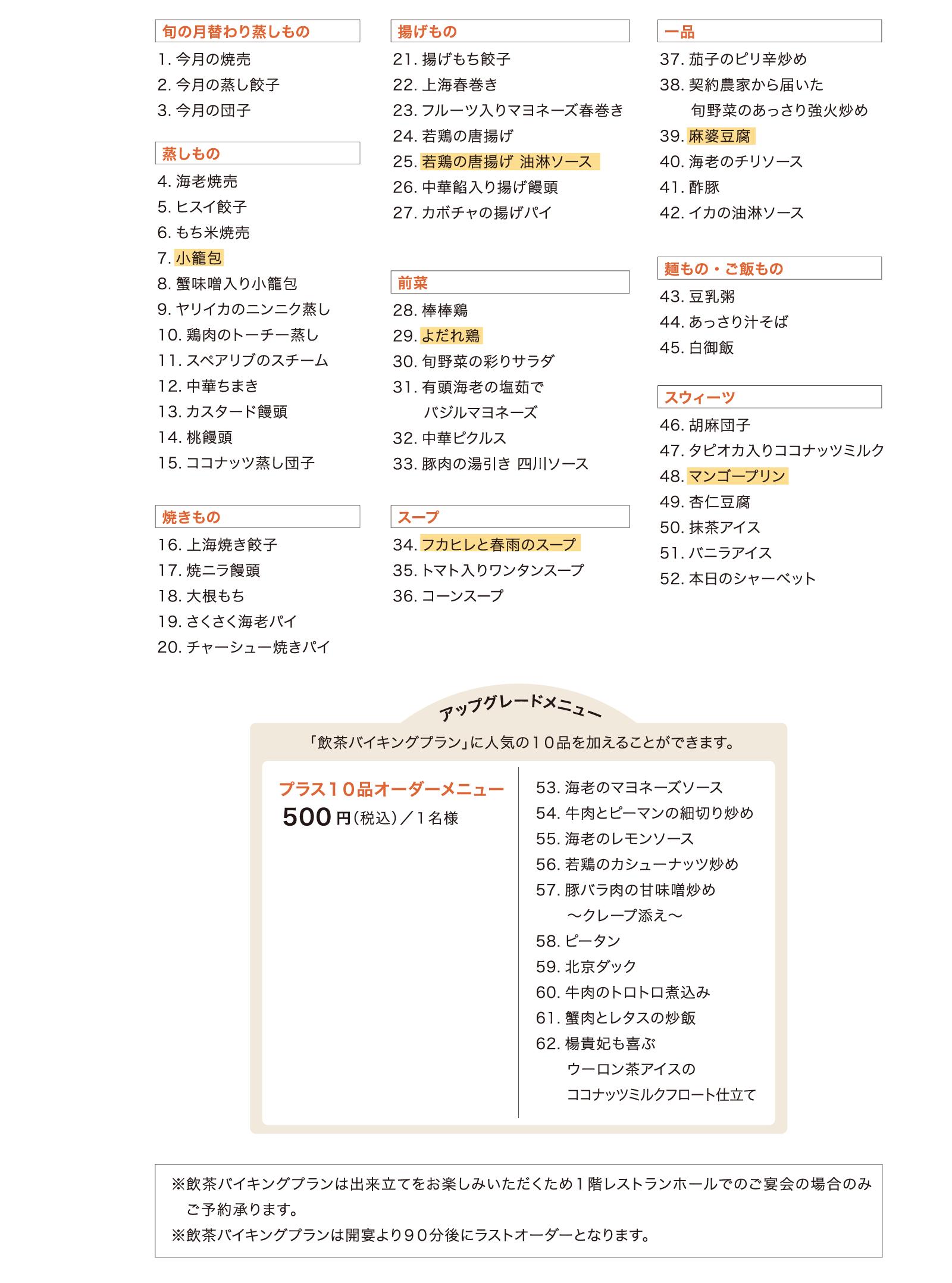飲茶バイキングプラン/コース内容