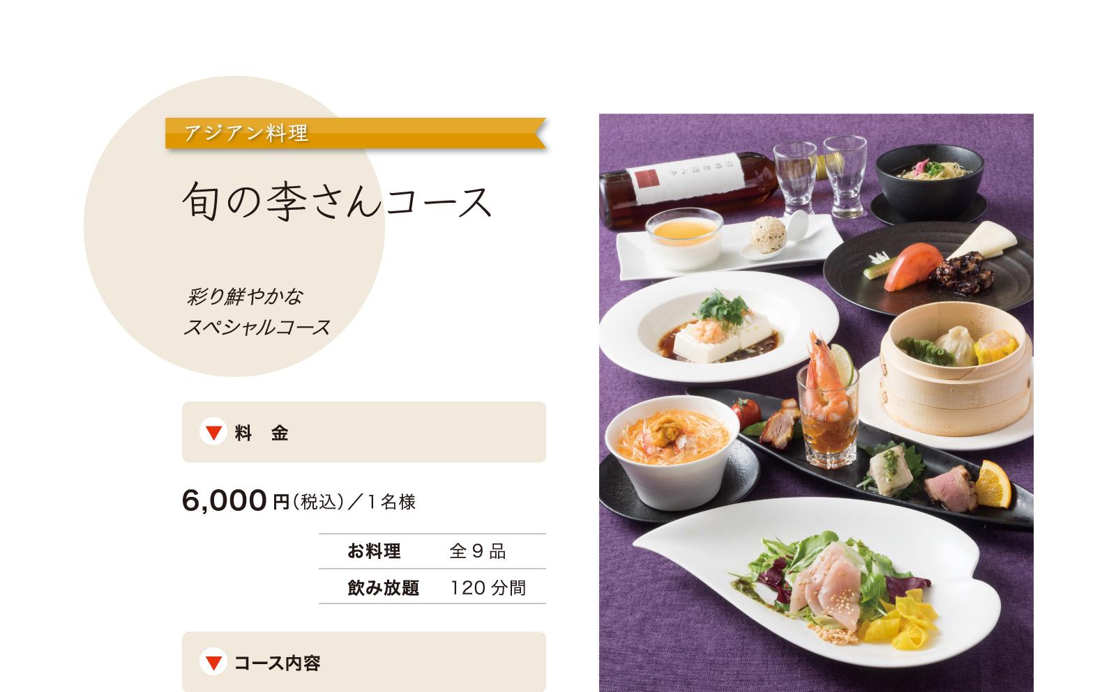 旬の李さんコース/お一人様あたり6000円(税込)