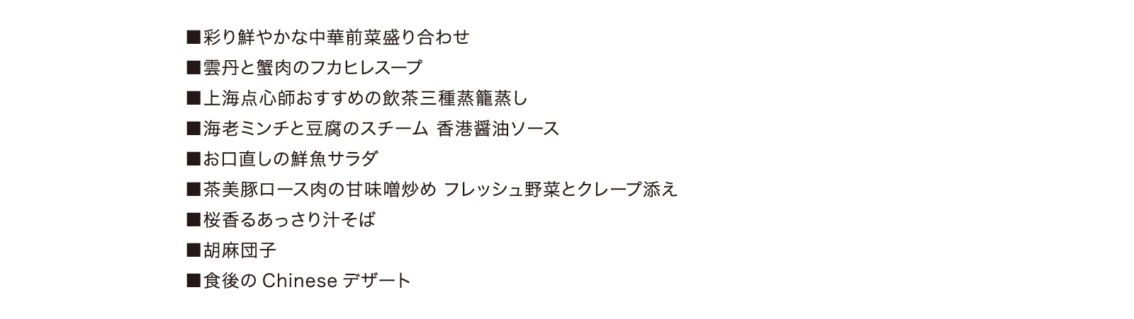 旬の李さんコース/コース内容