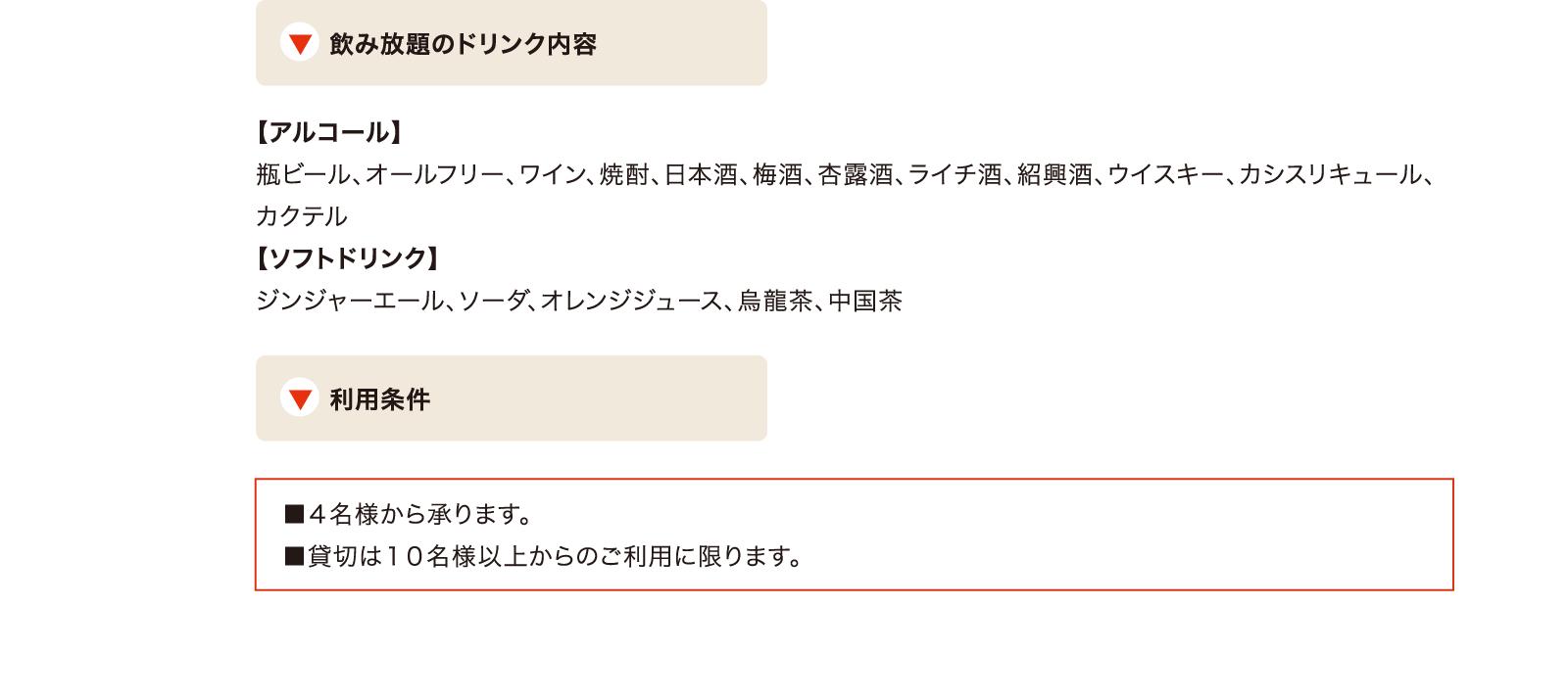 旬の李さんコース/ドリンク内容と利用条件