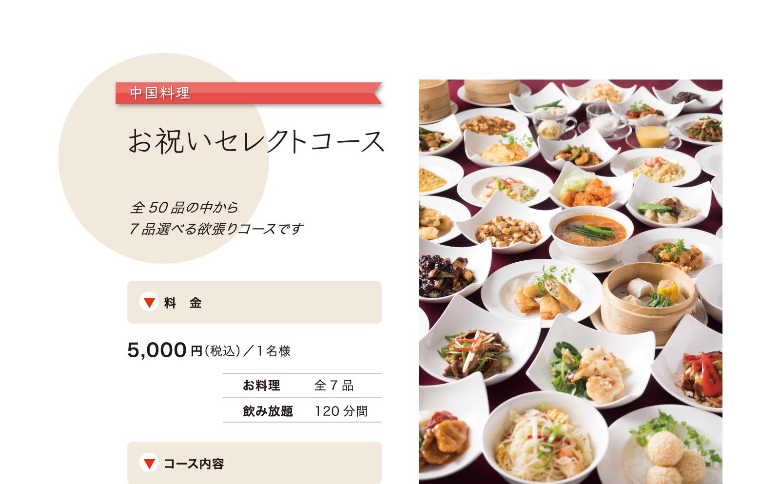 お祝いセレクトコース/お一人様あたり5000円(税込)
