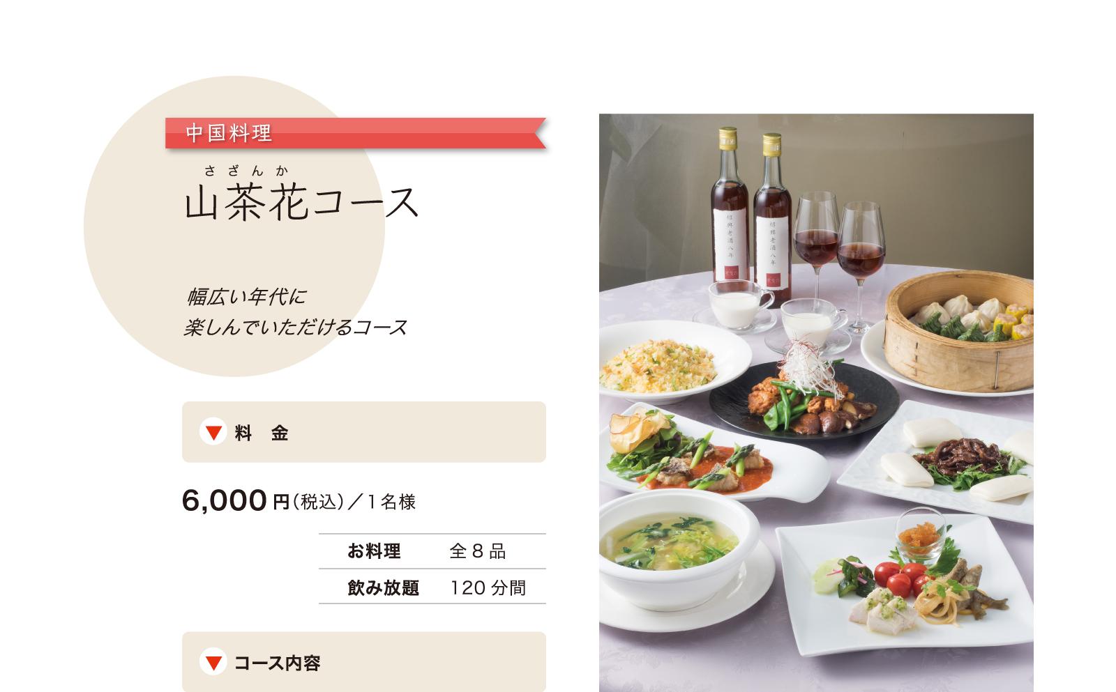 さざんかコース/お一人様あたり6000円(税込)