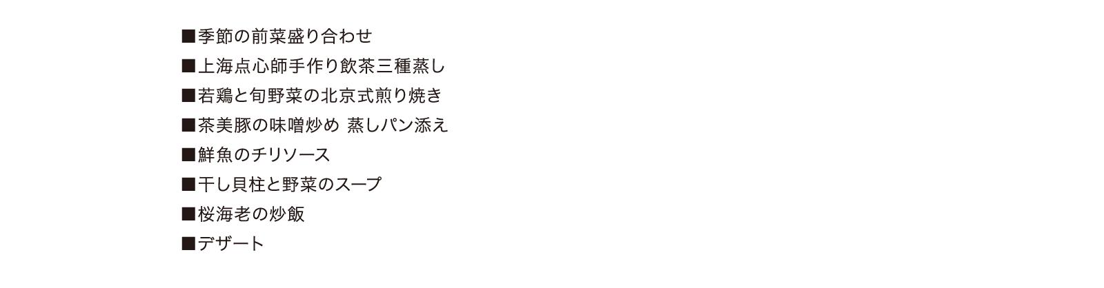 さざんかコース/コース内容