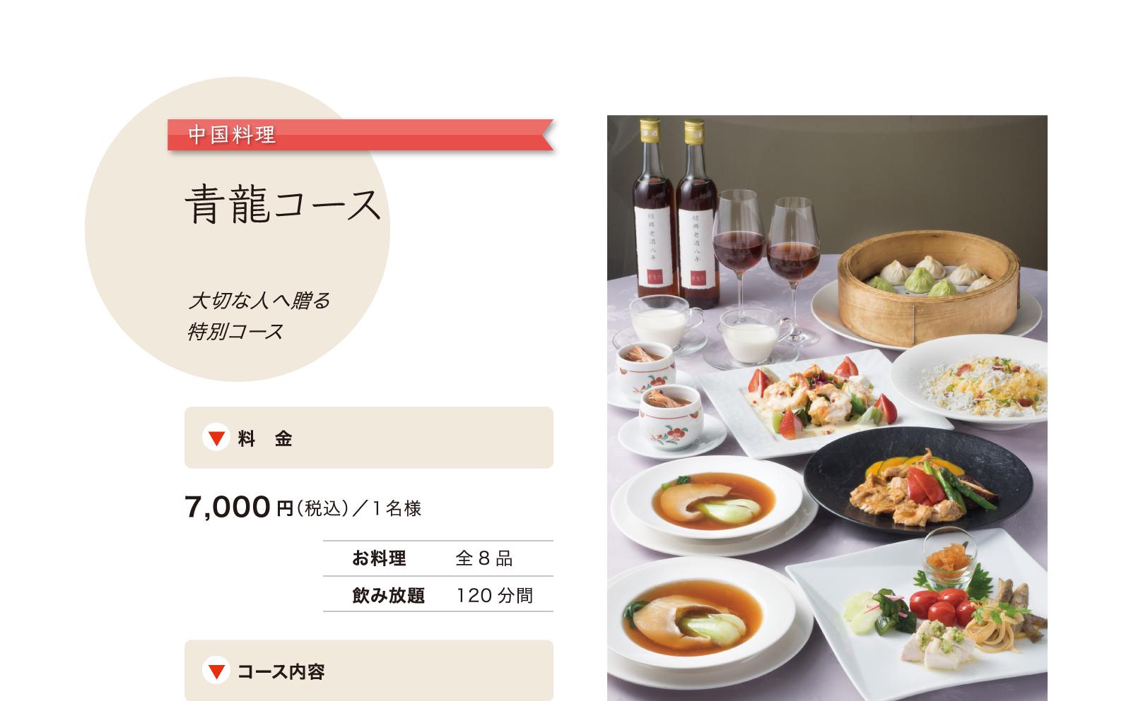 青龍コース/お一人様あたり7000円(税込)
