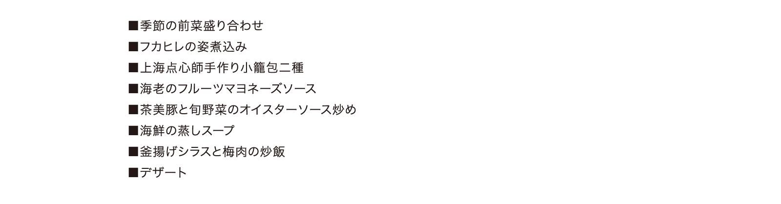 青龍コース/コース内容
