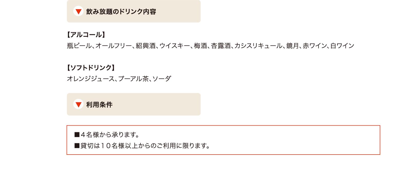 青龍コース/ドリンク内容と利用条件