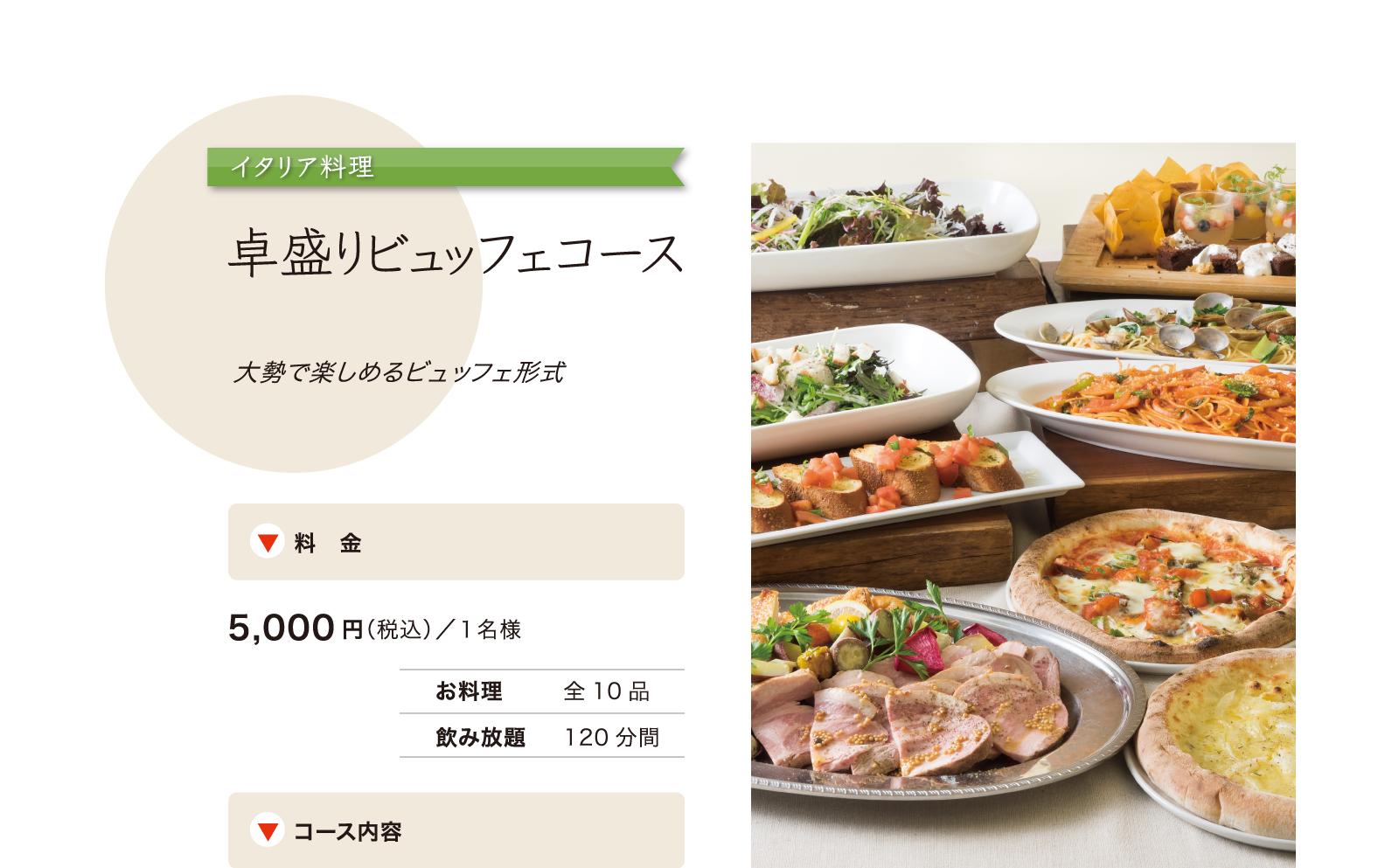 卓盛りビュッフェコース/お一人様あたり5000円(税込)