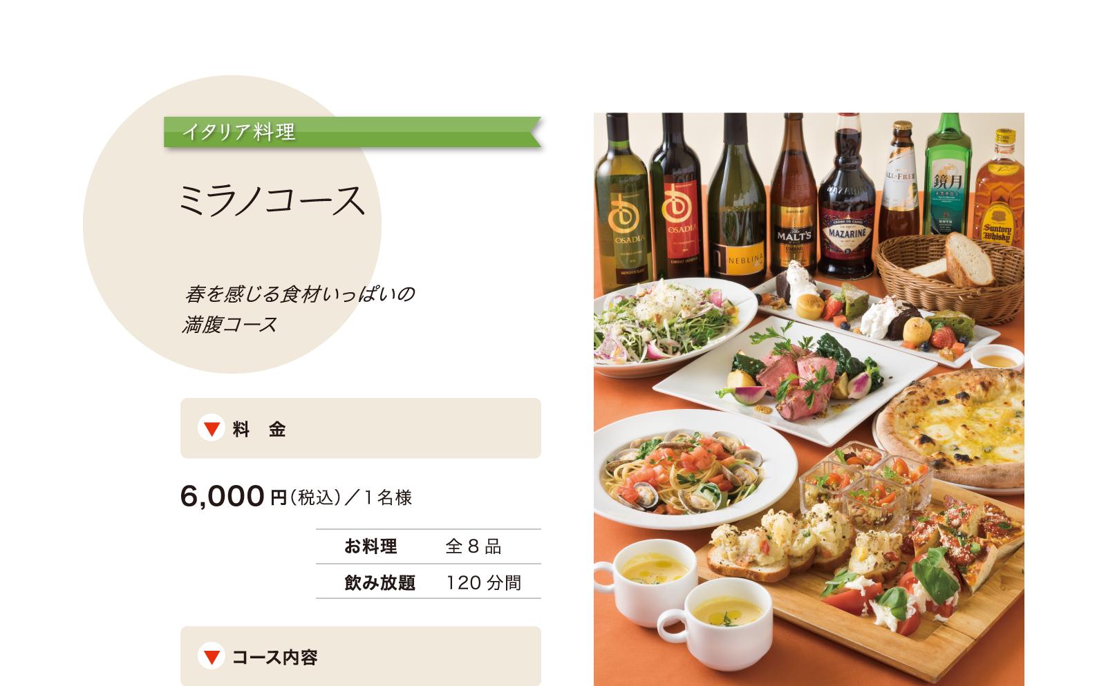 ミラノコース/お一人様あたり6000円(税込)