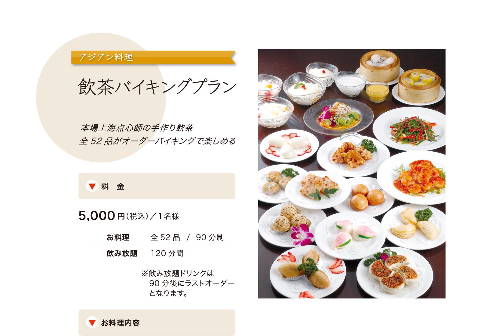 飲茶バイキングプラン/お一人様あたり5000円(税込)