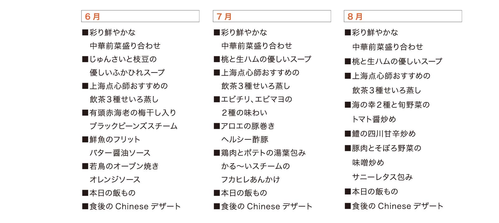 旬の李さんコース/お料理内容