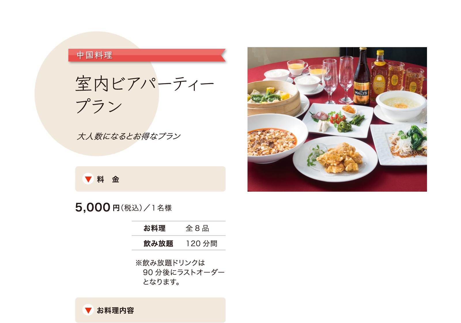 室内ビアパーティープラン/お一人様あたり5000円(税込)