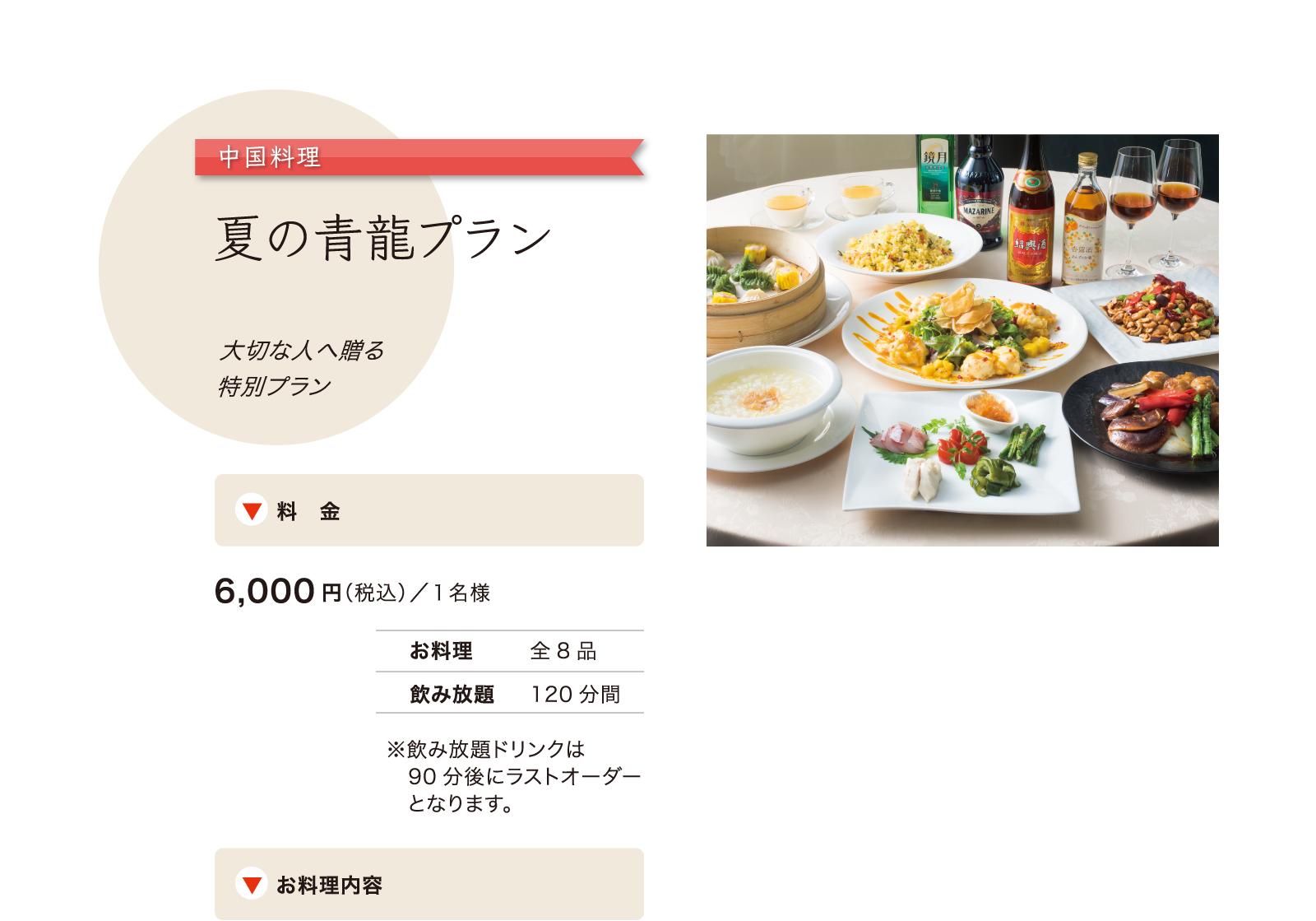 夏の青龍コース/お一人様あたり6000円(税込)