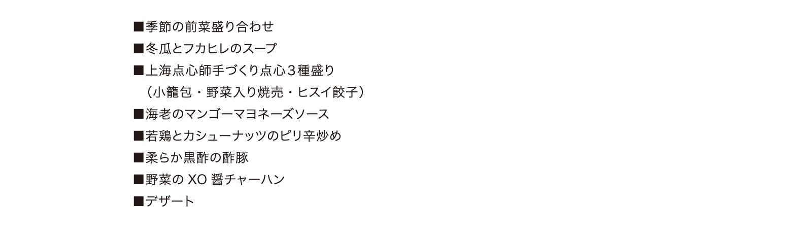 夏の青龍コース/お料理内容