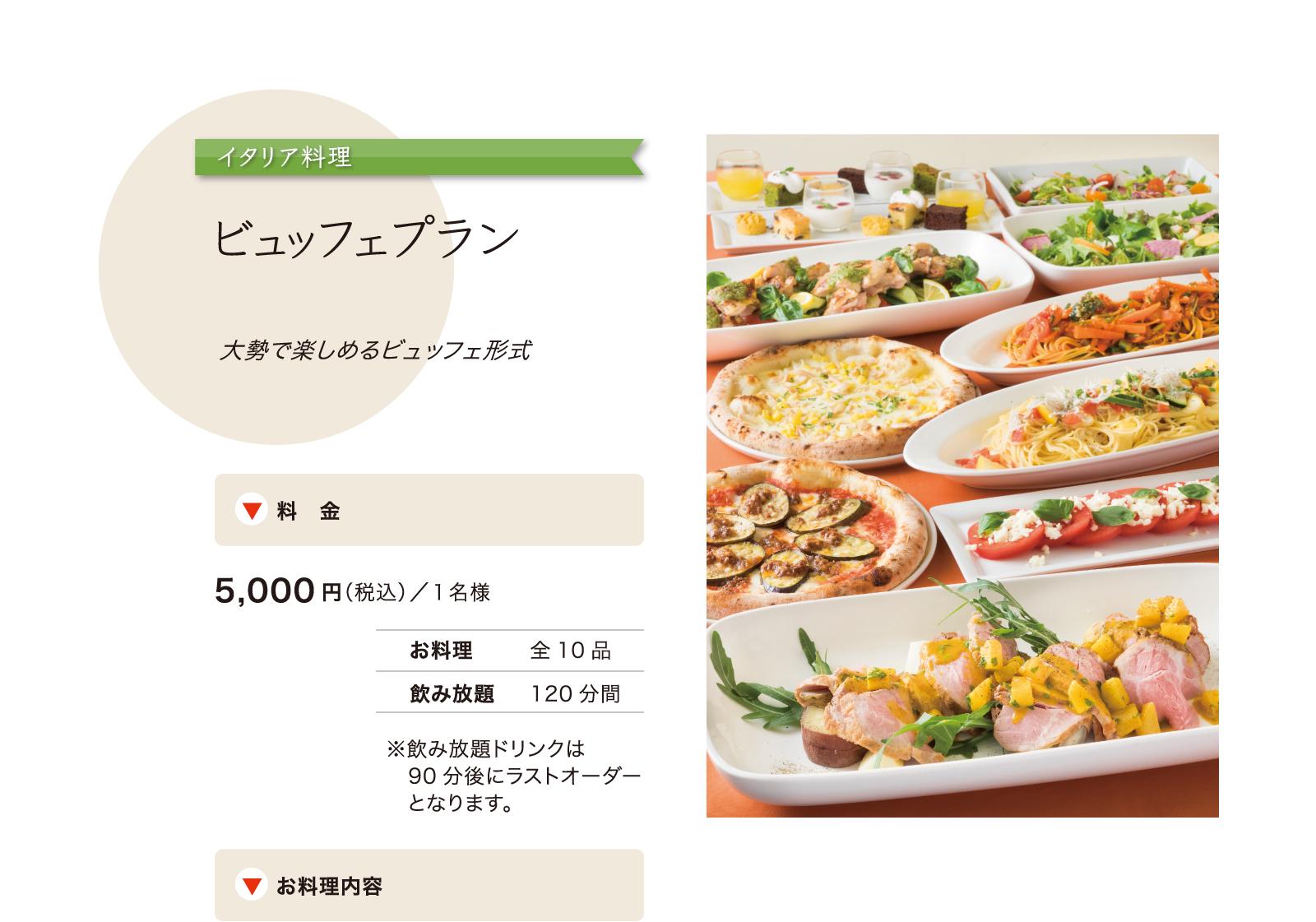 ビュッフェプラン/お一人様あたり5000円(税込)