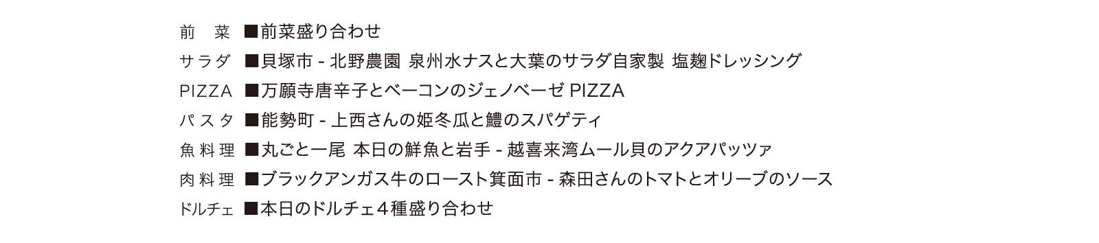 パーティープラン/お料理内容