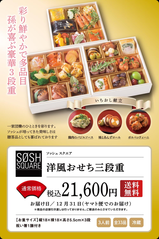 洋風おせち三段重 通常価格21600円