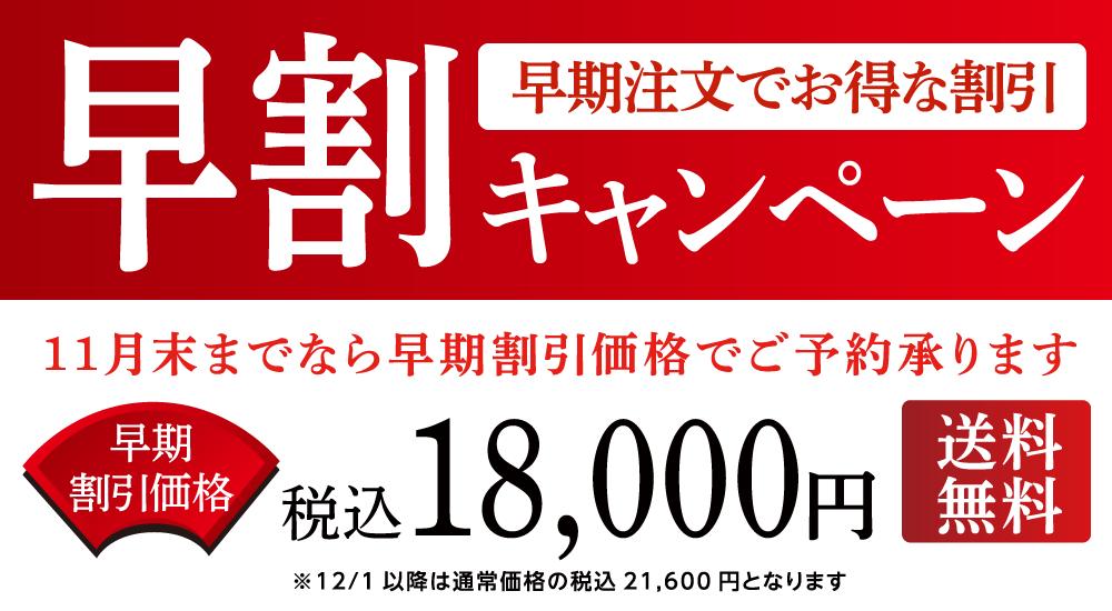 早割キャンペーン18000円11月30日まで