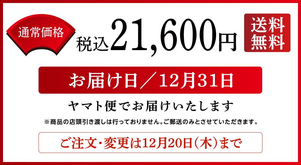 通常価格21600円12月20日まで
